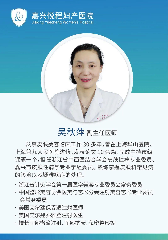 嘉兴悦程医美中心医生吴秋萍