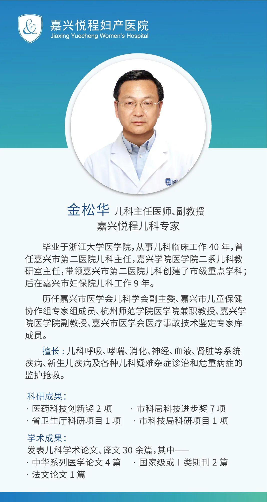 金松华-嘉兴悦程医院儿科专家